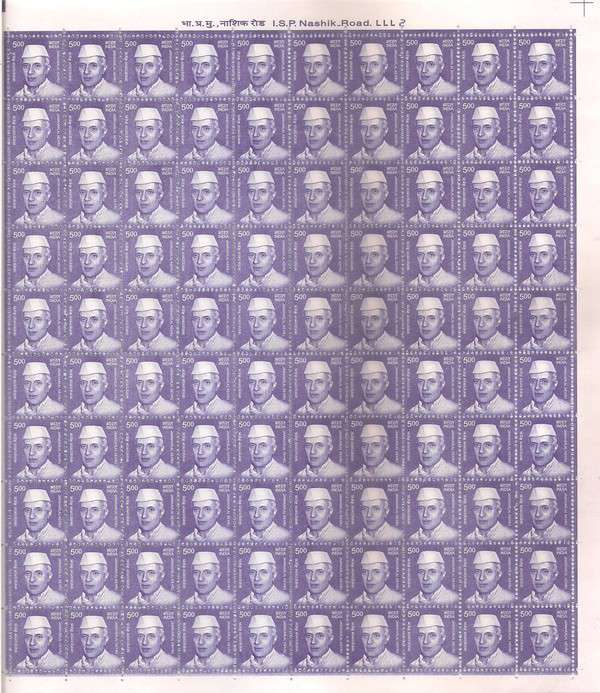 India 2015 Jawaharlal Nehru 5 Rs 11th series definitive stamp Full sheet