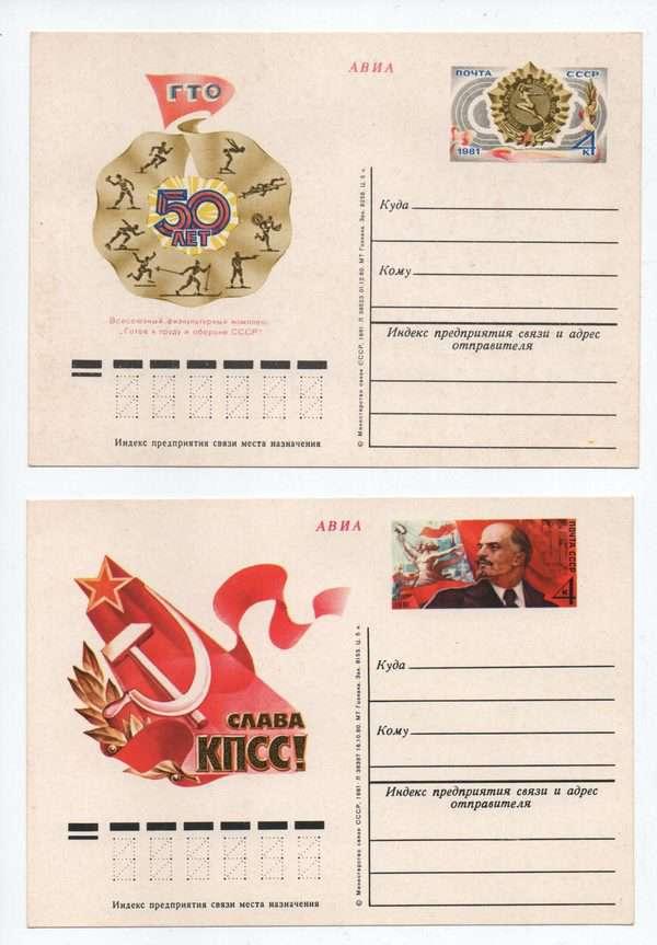 USSR 1981 postcards 2 unused