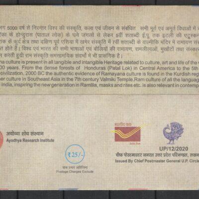India 2020 Special Cover – Ayodhya Ram Mandir Bhoomi Pujan