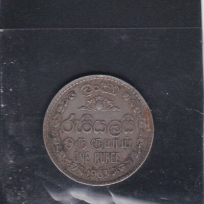Ceylon 1 rupee, 1963 USED VERY FINE CONDITION