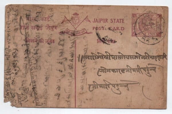 India Jaipur State Postcard Used