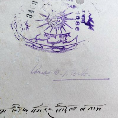 Vintage court paper Princely State Sikar state