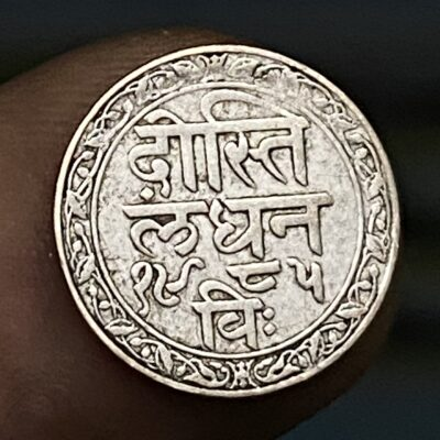 Princely state of Mewar 1/16th rupee or 1 Anna Silver