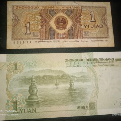 China 1999 and 1980 old note