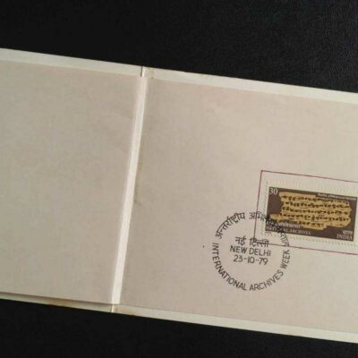 India VIP presentation pack – 1979 National Archives
