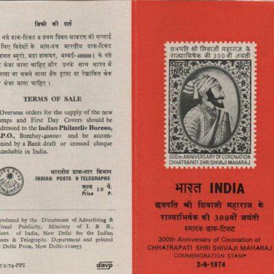 India 1974 Info Sheet 300th Anniversary of Coronation of Shivaji Maharaj