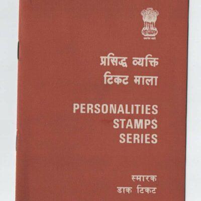 India 1974 Personalities series Info Sheet
