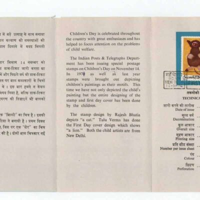 India 1974 Children's day two Info sheets with cancelled stamps