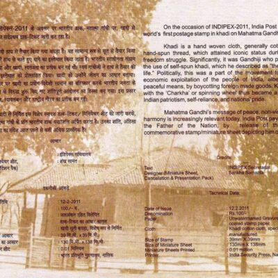 India 2011 Mahatma Gandhi special presentation pack Khadi stamp