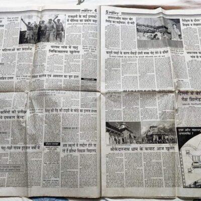 Full Hindi newspaper Rashtriya Sahara of 21 Apr 1999