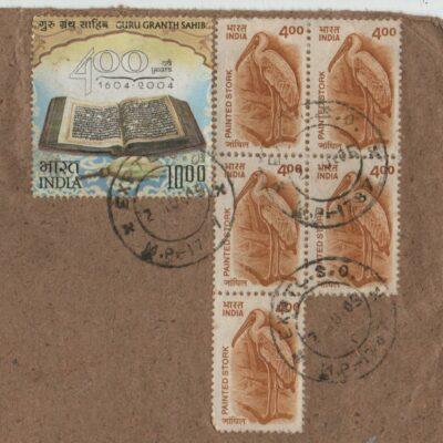 India 2005 Guru Granth Sahib withdrawn stamp used on envelop