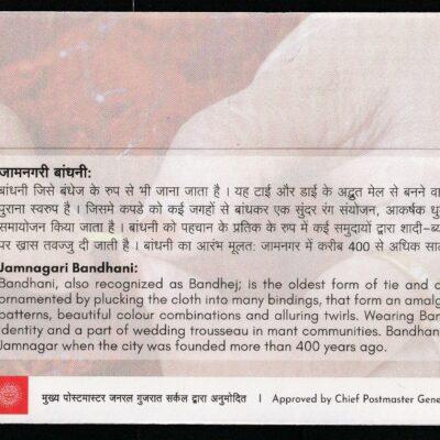 Gujarat 2021 Jamnagari Bhandani Special Cover