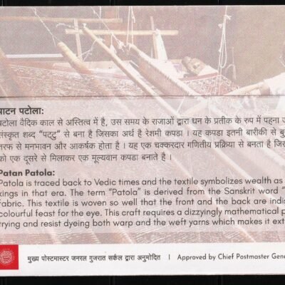 Gujarat 2021 Special Cover Patan Patola