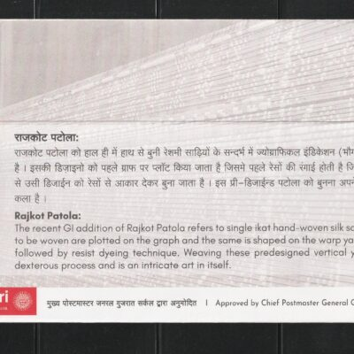 Gujarat 2021 Special Cover Rajkot Patola
