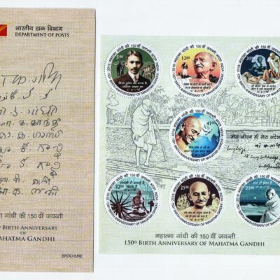India 2018 Gandhi 150th anniversary FDC, MS, and Info sheet