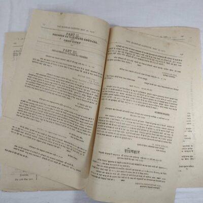 Marwar state Gazette, 1917, 8 pages