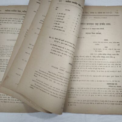 Gwalior Govt Gazette, 1919, 30 pages
