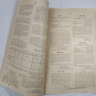 Western India States Gazette, 1928