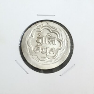 Princely state of Mewar (India) ½ Rupee – Swarupshahi Series LONDON DOSTI