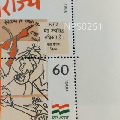 India Error 1988 Swaraj While Line Rare UMM NPS0251