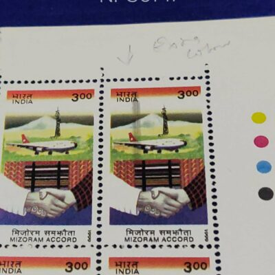 India Error 1999 Mizoram Accord colour bar NPS0717