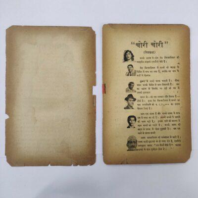 Vintage Bollywood pressbook booklet of film Chori Chori