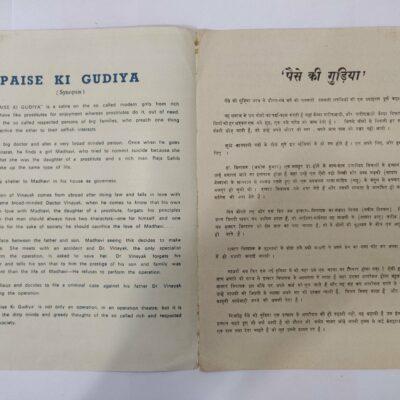 Vintage Bollywood pressbook booklet of film  Paise ki Gudiya