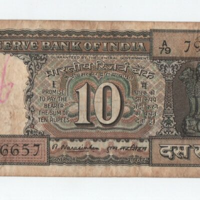 Error note 10RS Boat Double print on reverse, Used, Sign N Narasimham