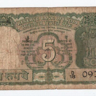 Error note 5RS Four Deer, Printing error, used, Sign S Jagannath