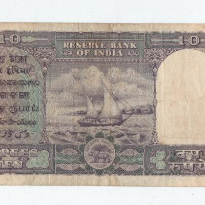 10 RS Note Sign HVR Iengar, Used, fine condition
