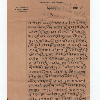 Vintage letter written on Asiatic Petroleum Co. India, written in 1928, 5 pages