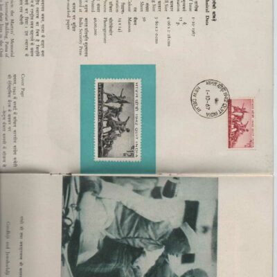 India 1967 Quit India movement booklet with cancelled stamp