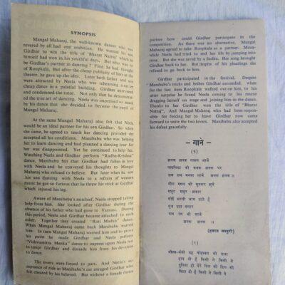 Vintage Bollywood pressbook booklet Jhanak Jhanak Payal Baaje